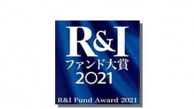 R&Iファンド大賞2021受賞 !<br />「ハリス 日本株式」